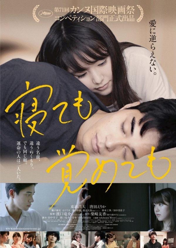 Asako poster